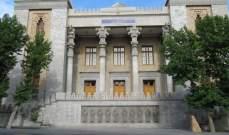 خارجية ايران: استدعاء السفير الفرنسي احتجاجا على بيان الخارجية الفرنسية حول إعدام المعارض زم