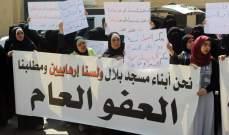 النشرة: أهالي موقوفي أحداث عبرا اعتصموا أمام مسجد الزعتري في صيدا