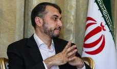 عبد اللهيان: نؤكد مجدداً دعم إيران لسيادة سوريا ووحدة أراضيها