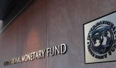 مصادر للجمهورية: النقاشات مع وفد صندوق النقد كلها تصبّ نحو اتخاذ خيار يراعي مصلحة الجميع
