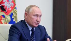 بوتين: روسيا تنفذ استراتيجية متكاملة للتنمية المستدامة وستنشئ 23 منطقة طبيعية محمية بحلول 2024