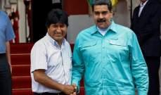 الرئيس الفنزويلي: ندين بشدة الانقلاب على شقيقنا رئيس بوليفيا