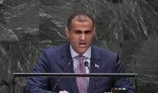 خارجية اليمن: مستمرون بتعليق مشاركتنا بلجنة تنسيق إعادة الانتشار