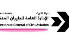 """الطيران المدني في الكويت: تعليق تشغيل وعبور طائرات بوينغ """"737 ماكس 8"""""""