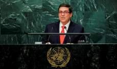 خارجية كوبا دانت طرد واشنطن اثنين من دبلوماسييها العاملين بالأمم المتحدة