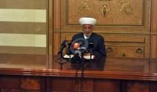 دريان:أمن المسجد الحرام بمكة خط أحمر ونحن مع السعودية بالسراء والضراء