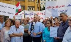 اعتصام لنقابة المالكين برياض الصلح لمطالبة بإصدار المراسيم المتعلقة باللجان