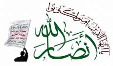 أنصار الله: استهداف حقل الشيبة النفطي عند الحدود السعودية الاماراتية