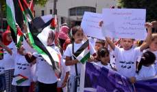 مسيرات احتجاجية في لبنان وفلسطين رفضاً لصفقة القرن