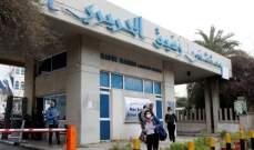 """مستشفى بيروت الحكومي: 106 إصابات جديدة بـ""""كورونا"""" و49 حالة حرجة ولا وفيات"""