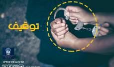 قوى الأمن: توقيف 587 شخصا خلال أسبوع لارتكابهم أفعالا جرمية مختلفة