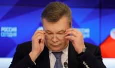 حكومة أوكرانيا: توجيه تهمة الخيانة العظمى للرئيس الأسبق يانوكوفيتش