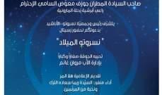 """جمعية نسروتو-الأناشيد دعت لحضور رسيتال """"نسروتو الميلاد"""""""