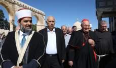 ممثلو الفاتيكان والأوقاف الإسلامية: أي اعتداء على الوضع القائم بالقدس له عواقب وخيمة