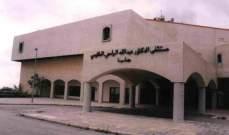 البعريني يجري اتصالا ويؤمن المازوت للمستشفى الحكومي بعكار