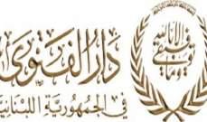 دار الفتوى: كل خبر يتعلق بدار الفتوى يصدر عبر المكتب الإعلامي حصرا