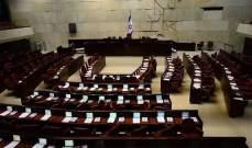 إحالة مشروع قانون حل الكنيست الإسرائيلي للتصويت بالقراءتين الثانية والثالثة