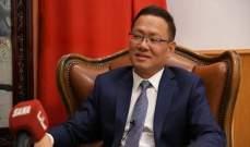السفير الصيني في سوريا: استمرار العقوبات على سوريا أمر غير مشروع
