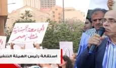 رئيس الهيئة التنفيذية لرابطة الأساتذة المتفرغين في الجامعة اللبنانية يستقيل... والسبب ضغوط سياسية!