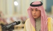 الجبير التقى تيليرسون: بحثنا الخطر الإيراني وأزمة قطر وهناك تطابق بالرؤى