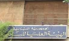 الهيئة العليا للتأديب تعزل أمين صندوق بلدية الحدت لإختلاسه أموالا عامة