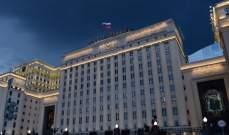 دفاع روسيا: بدء هجوم لـ