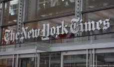 """نيويورك تايمز"": تم تشخيص إصابة عدد من ممثلي اميركا بالخارج بتلف بالدماغ"