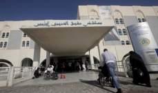 مستشفى بيروت الحكومي: استقبلنا 16 حالة مشتبه بإصابتها بالكورونا نقلت من مستشفيات أخرى