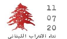 """إعلان تشكيل """"نداء 11 تموز الاغترابي"""" لتوحيد الجهود وبحث سبل إنقاذ لبنان"""