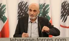 جعجع: الحراك وُجد وسيبقى وأكثر من يمكن أن يساعد الحكومة هو حزب الله من خلال سلسلة خطوات