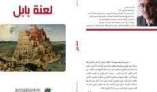 الدكتور بلال عبد الهادي بين الهزلية والجد واوٌ عاطِفَةٌ