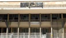 الاخبار: القاضية غادة عون طردت القضاة المتدرّجين في قصر العدل