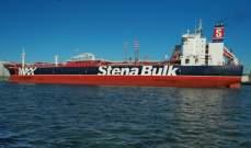 الشركة المالكة للناقلة البريطانية تؤكد انقطاع الاتصال بسفينتها