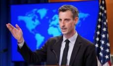 """الخارجية الأميركية: على """"حماس"""" وقف هجماتها الصاروخية على إسرائيل فورا"""
