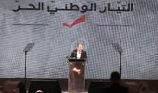 باسيل:مع حزب الله نجحنا بحماية لبنان والآن علينا حمايته من انهيار اقتصادي محتمل