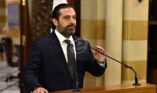 الحريري دعا ممثلي الكتل الحكومية الى مشاورات في السراي الحكومي