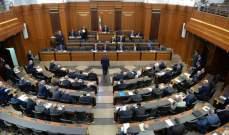 الميادين: اتجاه لتأجيل الجلسة التشريعية للبرلمان اللبناني التي كانت مقررة غدا
