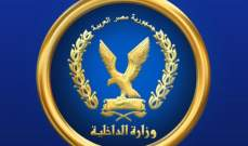 داخلية مصر: مقتل 6 من عناصر