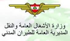 المديرية العامة للطيران المدني تتخذ اجراءات استثنائية لمنع تفشي كورونا في المطار