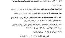 بلدية إيزال ـ الضنية أعلنت حال الطوارىء ومنع التجول في البلدة
