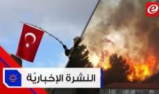 موجز الأخبار:  النيران تحرق لبنان وموسكو تكشف عن محادثات تركيّة – سوريّة