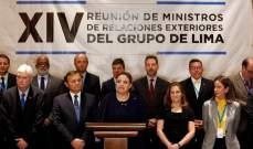 """""""مجموعة ليما"""" تحث المجتمع الدولي على العمل ضد مادورو"""
