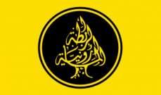 """الرابطة المارونية: ليست المرّة الأولى التي يتطاول فيها """"الإشتراكي"""" على موقع رئاسة الجمهورية"""