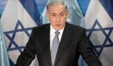 نتانياهو يتوقع أن تعترف معظم دول الاتحاد الأوروبي بالقدس عاصمةلإسرائيل