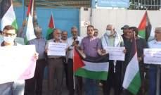 إعتصامات فلسطينية لمطالبة