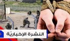 موجز الأخبار: اختطاف مغترب لبناني في نيجيريا وبدء التفاوض حول ترسيم الحدود بين لبنان واسرائيل