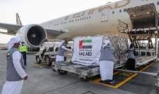 سفارة الإمارات: سنرسل مساعدات طبية عاجلة للبنان لدعم جهود مكافحة كورونا
