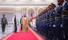 محمد بن زايد: نعتز بعلاقاتنا التاريخية المتجذرة مع السعودية