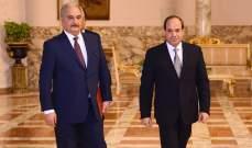 حفتر يقبل مبادرة من السيسي لحل أزمة ليبيا تتضمن وقف إطلاق النار