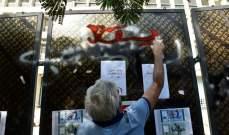 المحتجون مستمرون في اعتصامهم امام مصرف لبنان ووقفات امام مصارف في الحمرا